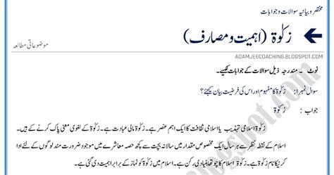 adamjee coaching zakat farziat ahmiyat aur masarif