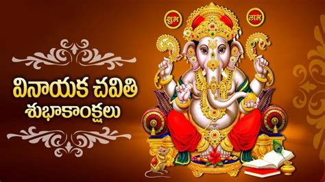 happy vinayaka chavithi images wishes  vinayaka