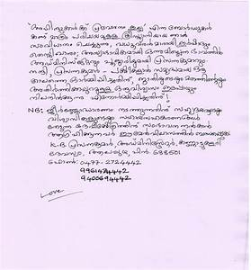 invitation letter malayalam letters free sample letters With wedding invitation in malayalam language