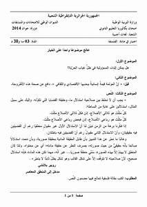 Bac S Maths 2014 : bac 2013 sujet maths algerie ~ Medecine-chirurgie-esthetiques.com Avis de Voitures