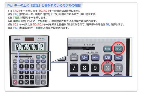 カシオ 電卓 税率 設定