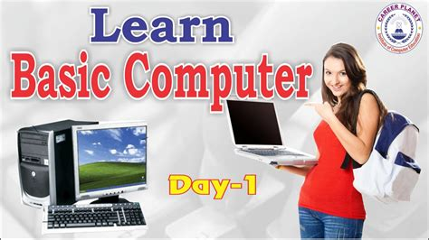 computer courses learn basic computer in day 1 basic computer skills