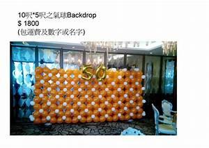 大型氣球佈置 - DayDream Birthday Party Planner