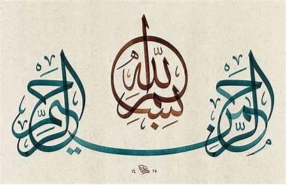 Calligraphy Arabic Bismillah Islamic Rahman Caligraphy Al