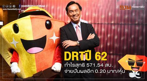 DRTปี 62กำไรสุทธิ 571.54ลบ.จ่ายปันผลอีก 0.20 บาท/หุ้น