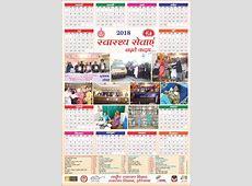 Haryana Govt Calendar 201819 TEACHER HARYANA