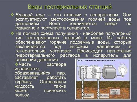 Геотермальные электростанции. Реферат. Физика. 20120813