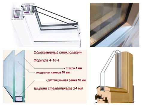 На какую температуру рассчитан однокамерный стеклопакет?