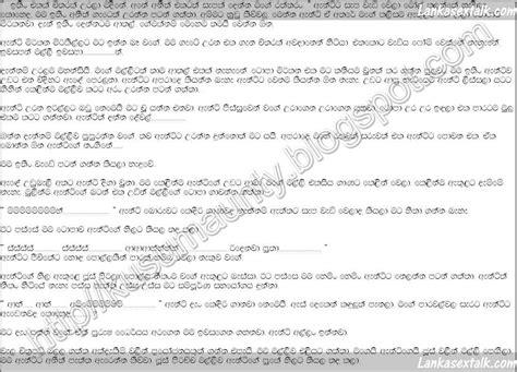 Sinhala Wela Katha Massage