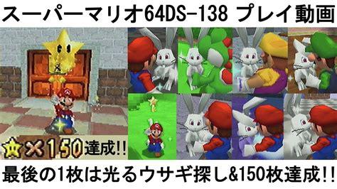 スーパー マリオ 64 攻略