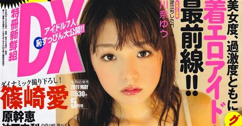 Ai Shinozaki 篠崎愛 Dx May 2011 Pictures