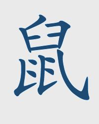 rat chinese zodiac sign rat chinese horoscope astro seekcom