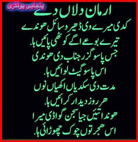 Punjabi Poetry Kamal Shah Punjabi Poetry Wallpapers