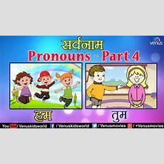 Hindi Grammar Lessons  Pronouns (सर्वनाम)  Part 4 Youtube