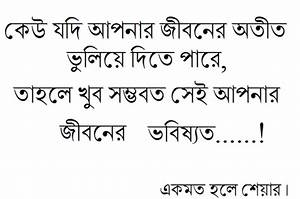 Bangla Important Quotes | I'm So Lonely...