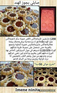 cuisine arabe 4 recettes sucrées de quot oum walid quot recettes images