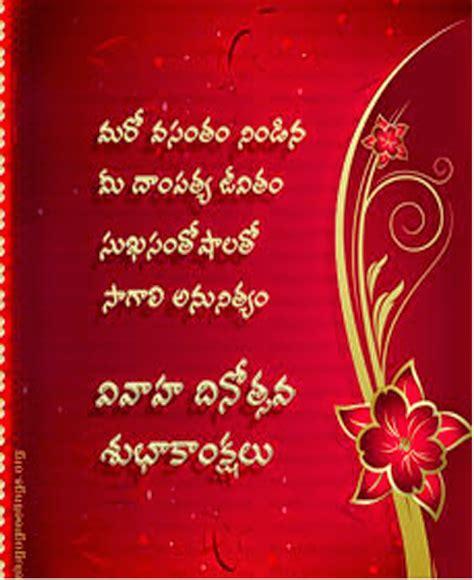 marriage day   telugu   legendary quotes