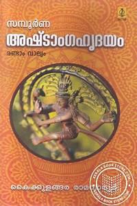 Ashtanga Hridayam Malayalam Pdf