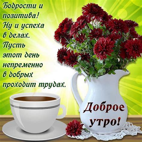 krasivaya otkrytka  dobrym utrom kofe  tsvety dlya dobrogo