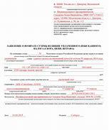 заявление о возврате судебного приказа из приставов