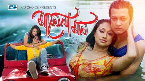 Bangla New Movie Song