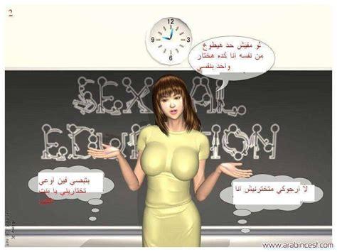 قصص سكس مصورة حصة نيك عملي من الأبلة سمر محارم عربي