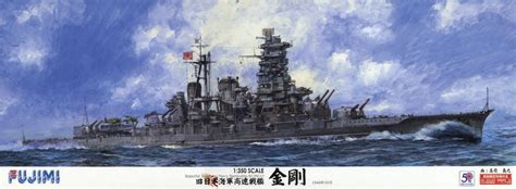 IJN High Speed Battleship Kongou (Plastic model) Package1