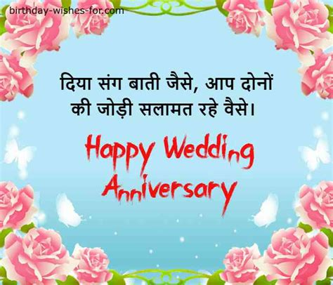 Mothers day shayari, hindi font mothers day status quotes wishes. 25th Marriage Anniversary Wishes, Message, Quotes in Hindi ...