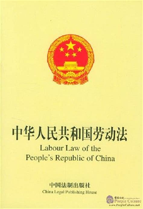 labour law   peoples republic  china