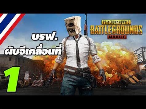 pubg mobile brf  youtube