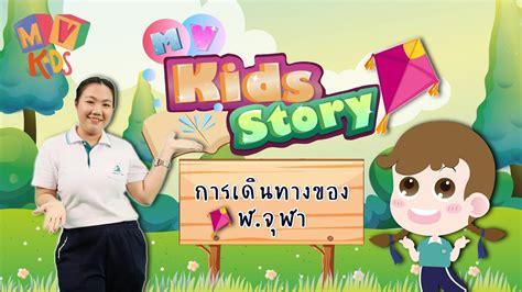MV kids story   การเดินทางของ ฬ. จุฬา - YouTube