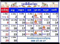 how to download calendar khmer for smartphone
