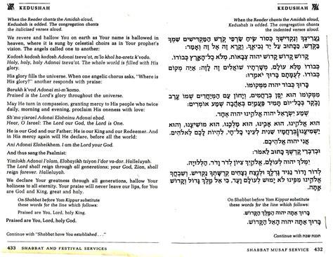 Amidah prayer in hebrew