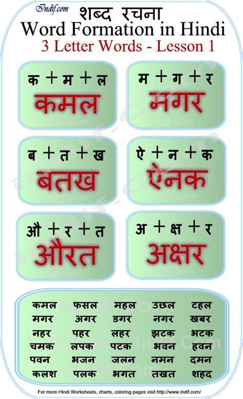 read hindi  letter words hindi hindi worksheets