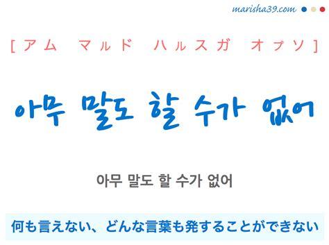 韓国 語 アイゴー 意味