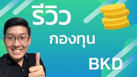 รีวิวกองทุน BKD บัวแก้วปันผล รวมหุ้นไทยพื้นฐานดีปันผลเด่น ...