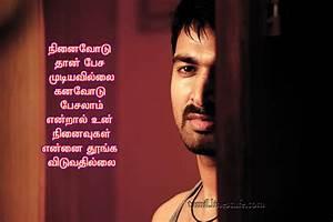 Very Sad Pirivu Tamil Love Kavithai | Tamil.LinesCafe.com