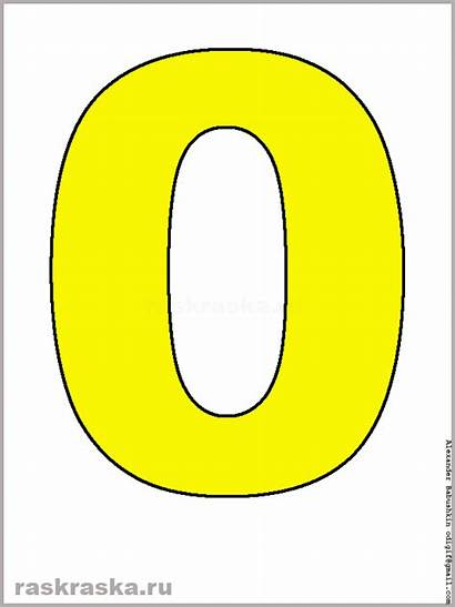 Yellow Zero Numbers Printable Nought Colour Numerals