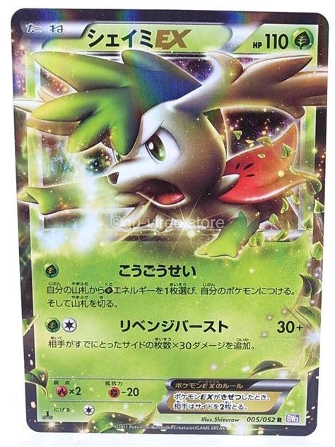 pokemon card japanese shaymin  holo st edition
