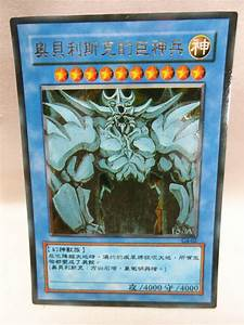 Yugioh God Card Obelisk The Tormentor Holographic Japanese