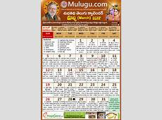 Subhathidi March Telugu Calendar 2017 Telugu Calendar