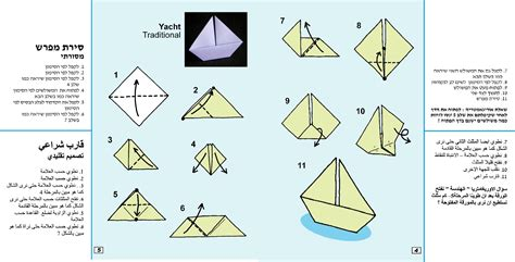 Origami Boat Written Instructions by Publications
