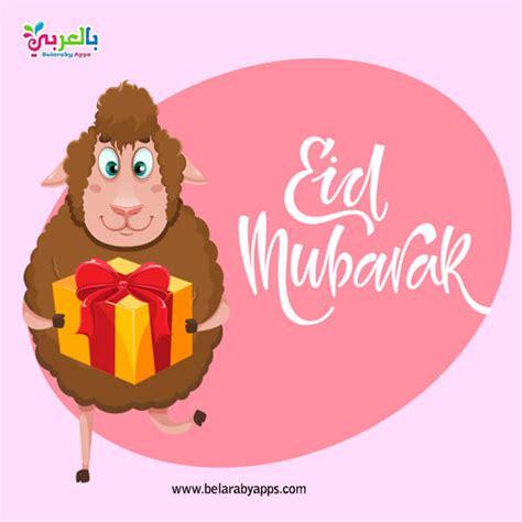 eid ul adha mubarak  images belarabyapps