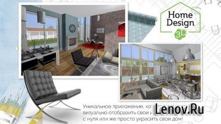 home design  freemium   mod unlocked