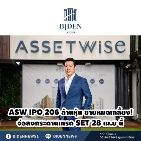 ASW IPO 206 ล้านหุ้น ขายหมดเกลี้ยง! จ่อลงกระดานเทรด SET 28 เม.ย นี้ - Biden-news | หมาป่าแห่งวอ ...