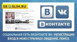 Vkontakte vxod moyana
