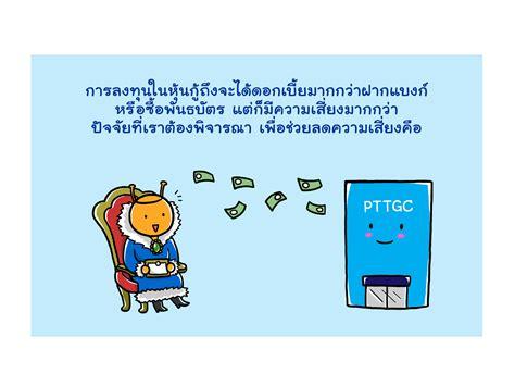 9 ข้อควรรู้ ก่อนลงทุนหุ้นกู้ PTTGC - Mao Investor