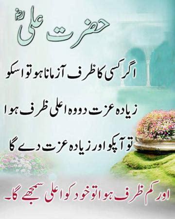 hazrat ali ra quotes islamic religious images