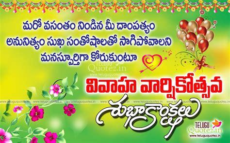 telugu marriage anniversary   wishes teluguquotezin telugu quotestamil