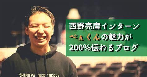 西野 亮 廣 ブログ